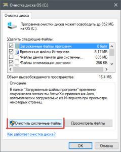 очистка-системных-файлов